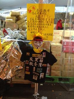 Donated goods piled up outside Taiwan's Legislative Yuan (Michelle H J Tsai, 2015)